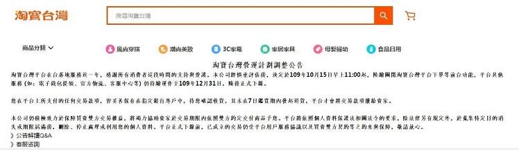 淘宝宣布退出台湾_今日关闭下单等功能_年底结束营运