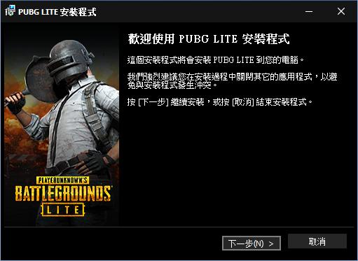 PC绝地求生轻量版免费玩无需付费_垃圾电脑也能畅玩_pubg_liti下载