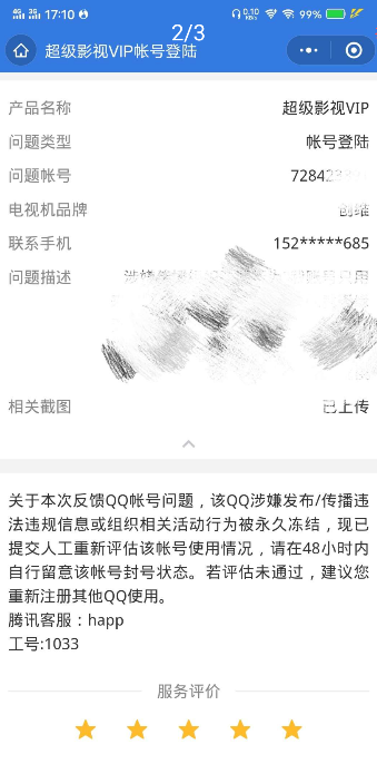 QQ截图20201006001142.png