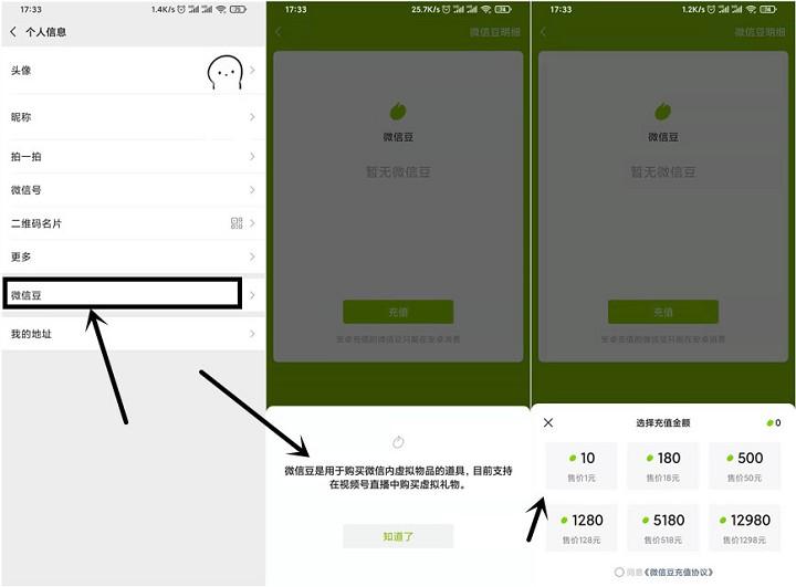 安卓版微信7.0.22正式更新_推出微信豆用于打赏主播