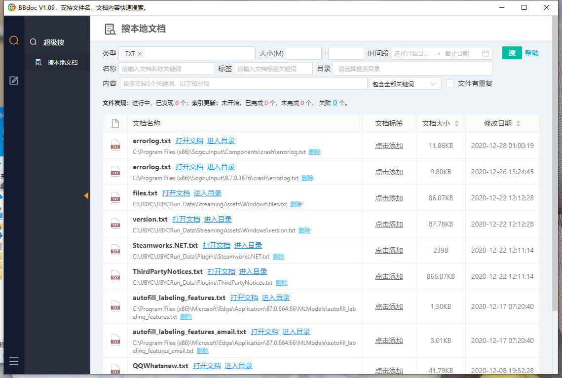BBdoc_v1.09 电脑文档一键强力搜索软件