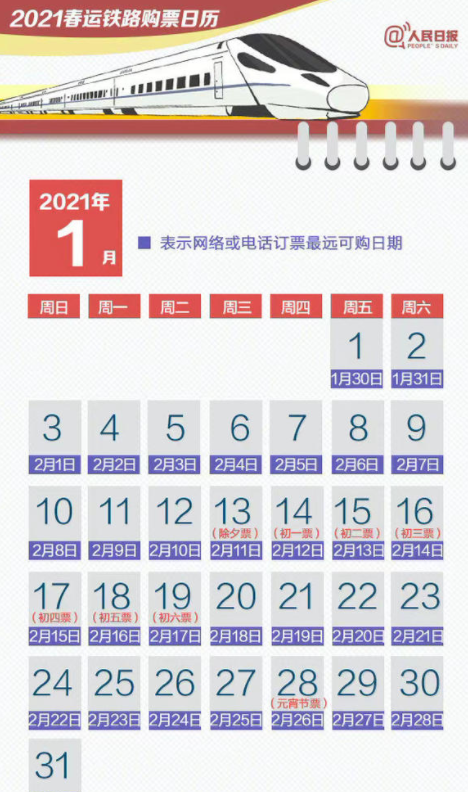 除夕火车票1月13日今天开售赶紧抢回家的火车票了