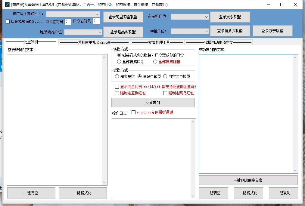 批量转链工具v7.9.5 全平台转链工具