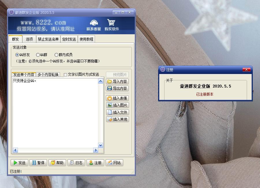 豪迪QQ群发器v2020.05.05企业版