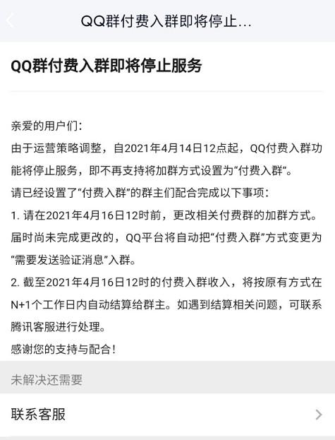 QQ群付费入群功能停止服务