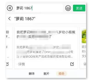 IT之家爆料:搜狗输入法可以搜到黄色信息 搜狗 微新闻 第2张