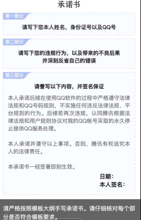 最新QQ永久冻结解决方法分享-小栋娱乐网- 第14张图片