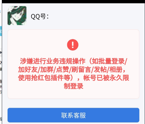 最新QQ永久冻结解决方法分享-小栋娱乐网- 第11张图片