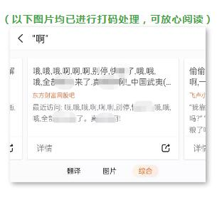 IT之家爆料:搜狗输入法可以搜到黄色信息 搜狗 微新闻 第3张