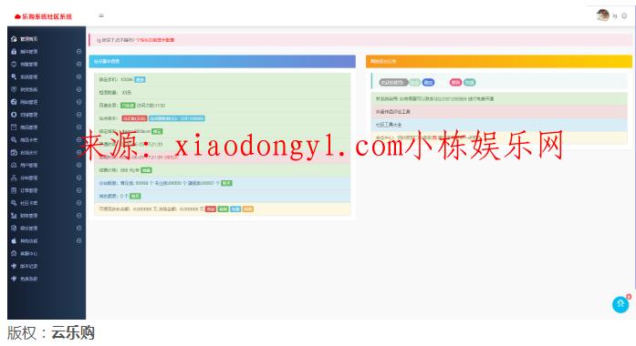 最新云乐购社区系统源码开源版可二开