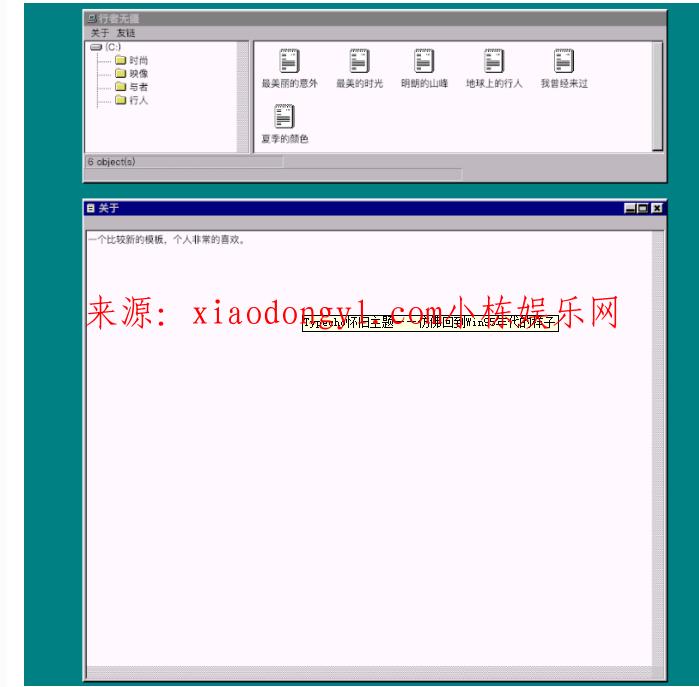 Typecho怀旧主题——仿佛回到Win95年代的样子